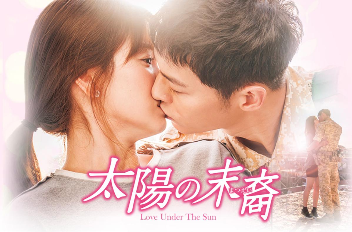 太陽の末裔韓国ドラマ日本語字幕で1話最終回のフル動画で無料視聴する