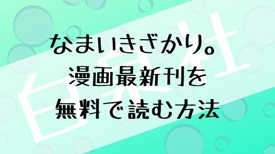 な ま いき ざかり 19 巻 発売 日