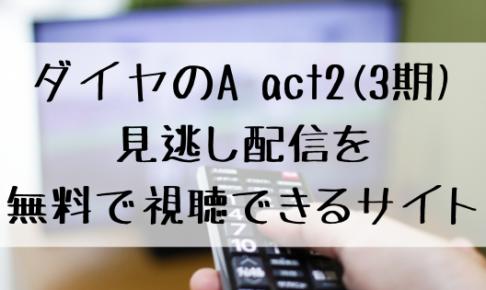 アニメ ダイヤ act2 の 動画 a