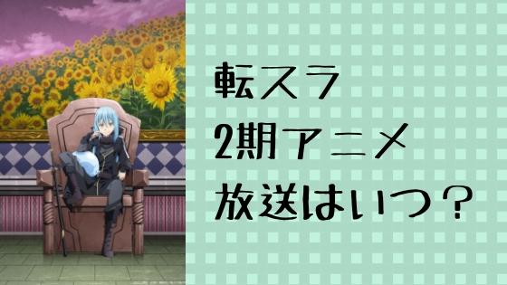 転 スラ アニメ 2 期
